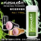 美國Fleshlight-RENEWING POWDER 手...