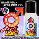 日本Wins-LONG MAN 超級英雄潤滑液 30ML